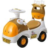兒童滑滑車1-3歲男女寶寶玩具車子可坐溜溜車滑行車帶音樂扭扭車YYJ 雙十二免運