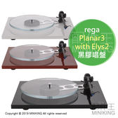 日本代購 空運 rega Planar3 with Elys2 60Hz 黑膠唱盤 黑膠唱片機 MM唱頭