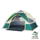 帳篷戶外野營加厚防雨全自動彈開大型便攜式露營裝備【步行者戶外生活館】
