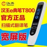 漢王e典筆T800翻譯筆掃描筆寬屏觸摸英漢英語學習機學生日語牛津電子詞典翻譯機神器 MKS雙12
