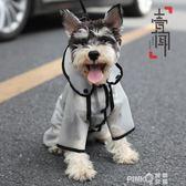 一聞  狗狗雨衣四腳防水全包泰迪比熊小型犬雨衣斗篷雨披寵物衣服