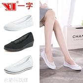護士鞋 一字牌護士鞋女白色平底夏季美容鞋涼鞋鏤空透氣防臭坡跟小白網鞋 米家