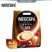 【雀巢 Nestle】雀巢咖啡三合一濃醇原味袋裝15g*27入