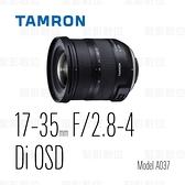 【現貨】騰龍 TAMRON 17-35mm F2.8-4 Di OSD (A037) 全片幅 超廣角鏡頭【公司貨】*10月份活動 回函贈好禮