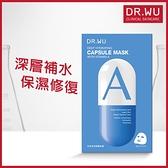 DR.WU保濕修復膠囊面膜3片入-A