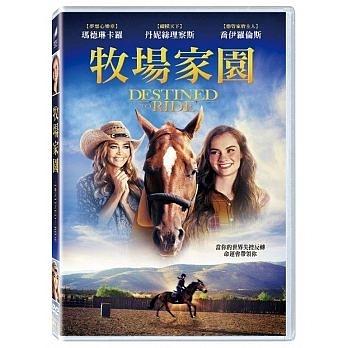 牧場家園 DVD Destined To Ride (購潮8)