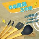 Multee摩堤 矽晶萬用料理工具3件組_煎鏟 湯勺 料理夾(黃色)