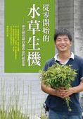 (二手書)從零開始的水草生機—徐志雄把惡田變黃金的經營學