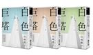白色巨塔(日本社會派小說巨匠山崎豐子跨世紀回歸.直批醫療崩壞之...【城邦讀書花園】