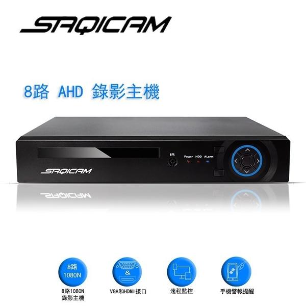 Saqicam 8路監視器 監控主機 AHD DVR類比適用 1080P/960P/720P 手機APP遠端監控
