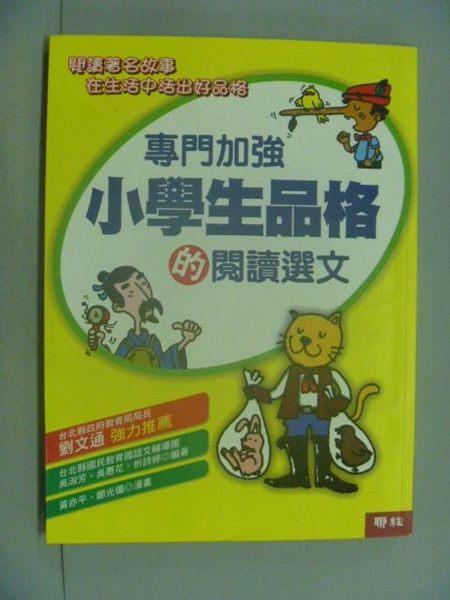 【書寶二手書T5/兒童文學_XBN】專門加強小學生品格的閱讀選文_吳淑芳