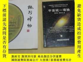 二手書博民逛書店罕見銀行博物(總8)Y311 上海銀行博物館 上海銀行博物館 出