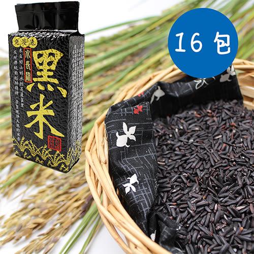 【水長流】花蓮富里養生黑米 (600g*16包)【好食家】