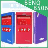 ★BenQ B506 尊系列 雙視窗皮套/保護套/手機套/保護手機/免掀蓋接聽/軟殼