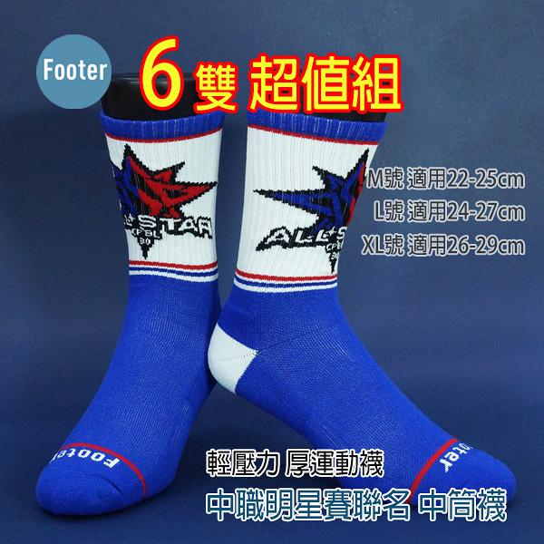 [ Footer] 中職明星賽聯名 輕壓力 除臭 中筒襪 B02 M號 L號 XL號 (局部厚) 6雙超值組