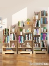 書架 簡易書架落地兒童置物架子客廳學生家用簡約省空間經濟型小書櫃子 印象家品