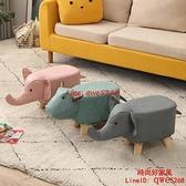 家用門口換鞋凳兒童實木創意動物大象卡通小板凳網紅沙發矮凳懶人【時尚好家風】