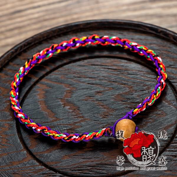 手工【紅到發紫五色線腳鍊】木 情侶 紅線 腳鏈 編織 開運 人緣 桃花 含開光 馥瑰馨盛NS0347