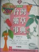 【書寶二手書T7/動植物_NJG】台灣藥草事典3_李幸祥