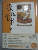 【書寶二手書T7/漫畫書_OAU】深夜食堂 18_安倍夜郎