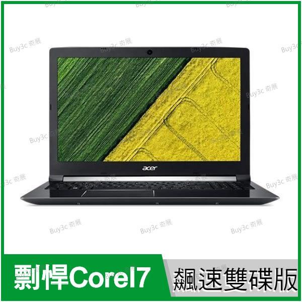 宏碁 acer A715-71G 黑 240G SSD+1T 飆速雙碟版【升8G/i7 7700HQ/15.6吋/NV 1050 2G/Full-HD/Win10/Buy3c奇展】
