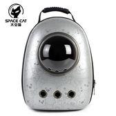 寵物外出包太空喵太空艙寵物包同款貓咪狗背包外出便攜帶寵物用品雙肩