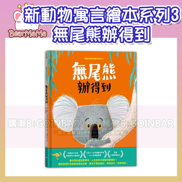 新動物寓言繪本系列3無尾熊辦得到 小光點 9789865517489 (購潮8)