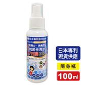 (現貨) 媽媽奈米防護罩 100ml/瓶 (日本專利奈米技術 病毒崩 白因子 寶貝淨) 專品藥局【2015166】