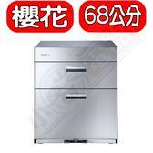 (含標準安裝)【Q-7692】櫻花落地式全平面落地式68cm烘碗機銀色