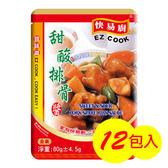 憶霖快易廚 甜酸排骨醬(80gx12入)