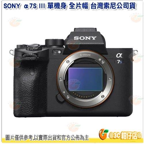 分期零利率 加購記憶卡優惠價 SONY A7S III 3 全幅機身 台灣索尼公司貨 A7S3 A7SIII A7SM3