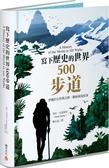 寫下歷史的世界500步道【城邦讀書花園】