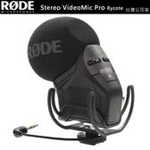 EGE 一番購】RODE 羅德【Stereo VideoMic Pro Rycote】XY立體聲麥克風【台灣公司貨】