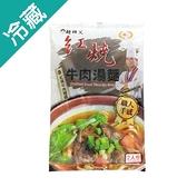 麵師父紅燒牛肉湯麵360G /盒【愛買冷藏】