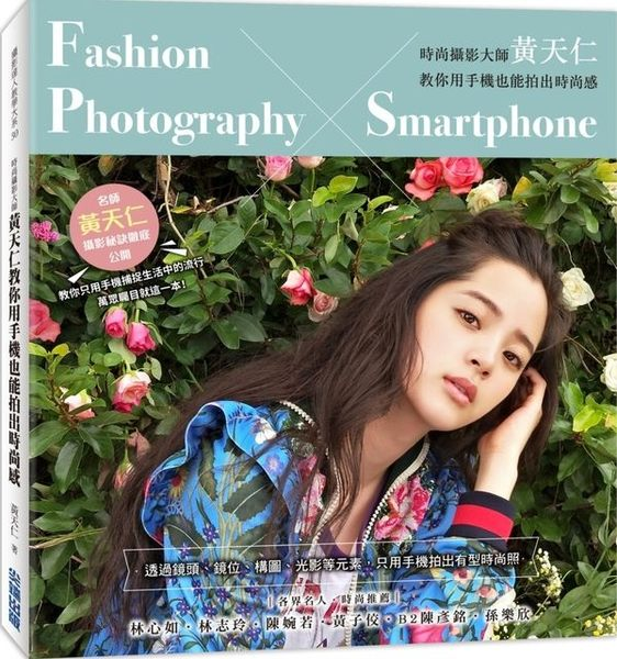 時尚攝影大師黃天仁教你用手機也能拍出時尚感