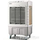先科工業空調扇商家用冷風機小空調水制冷空調大型宿舍商用水風扇    (圖拉斯)