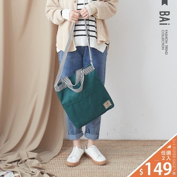 帆布包 英文布標大口袋條紋斜背手提袋-BAi白媽媽【196369】