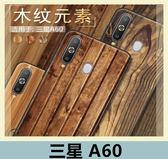 Samsung 三星 A60 木紋岩石元素風 手機殼 簡約 大理石紋 TPU軟殼 保護殼 黑邊全包 保護套 手機套