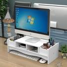 螢幕架 顯示器增高架子辦公室用品桌面收納盒鍵盤整理置物架底座支架TW【快速出貨八折搶購】