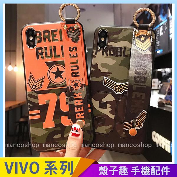 潮牌迷彩腕帶軟殼 VIVO X50 pro Y50 V17 pro Y12 S1 Y17 V15 pro V11 V9 手機殼 創意個性 影片支架 全包邊