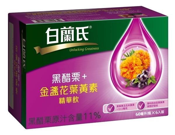 白蘭氏黑醋栗+金盞花葉黃素精華飲 6入