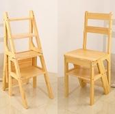 折疊梯凳 實木家用折疊梯椅四層兩用梯子椅子創意梯凳多功能餐椅登高凳【快速出貨八折優惠】