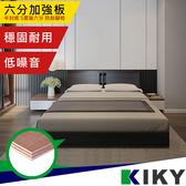 【床組】堅固六分板床底│如懿 標準雙人5尺床架 附插座收納型床組(床頭+六分板床底) KIKY