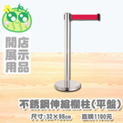 不銹鋼伸縮欄柱(平盤)/E85S