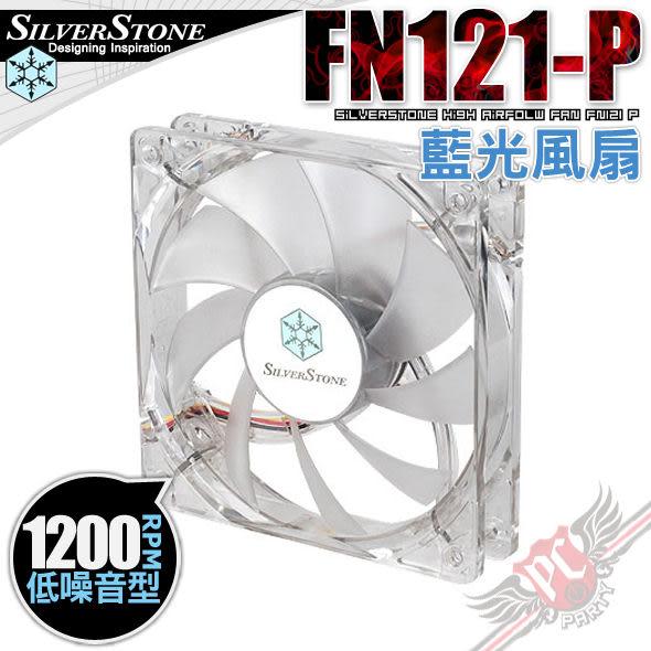 [ PC PARTY ] 銀欣 SilverStone FN121 P L 120mm 低噪音型 12公分 藍光LED 九片葉風扇