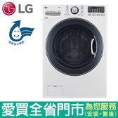 LG16KG蒸氣洗脫烘滾筒洗衣機WD-S16VBD含配送到府+標準安裝【愛買】