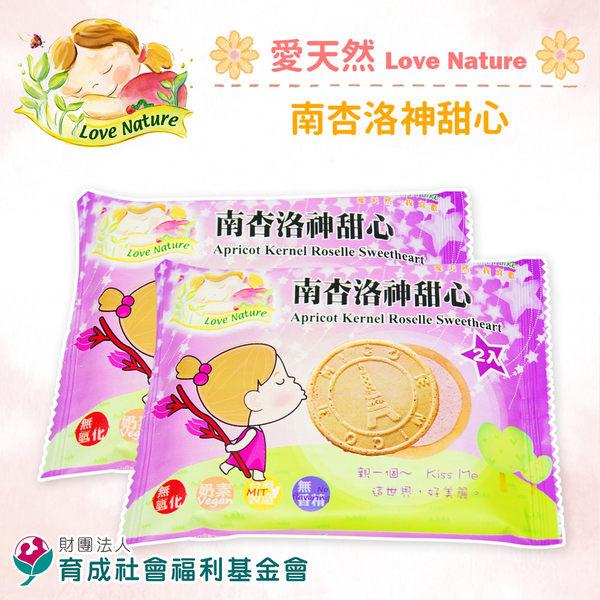 育成基金會.南杏洛神甜心(6包/盒 共兩盒)﹍愛食網