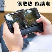 手機散熱器降溫神器蘋果支架吃雞通用小米便攜式游戲手柄 科炫數位旗艦店