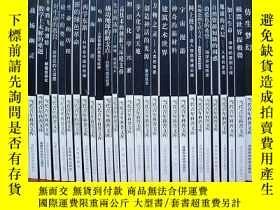 二手書博民逛書店當代青少年科普文庫--網上漫步罕見進入信息高速公路Y11359