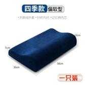 枕頭 枕頭枕芯護頸枕成人記憶棉慢回彈頸椎枕單人學生冰絲記憶枕夏·liv